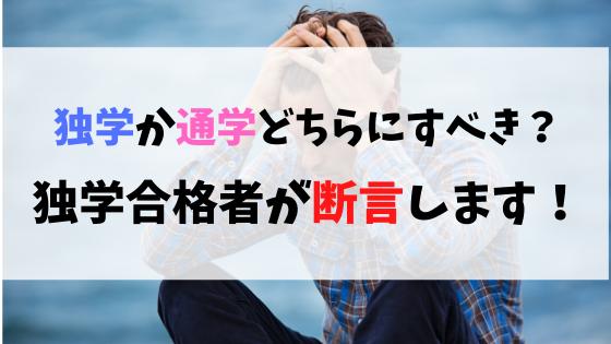 独学or通学